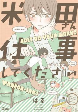 米田さん仕事してください【電子限定特典付き】-電子書籍