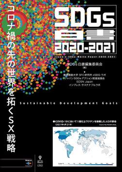 SDGs白書2020-2021 コロナ禍の先の世界を拓くSX戦略-電子書籍