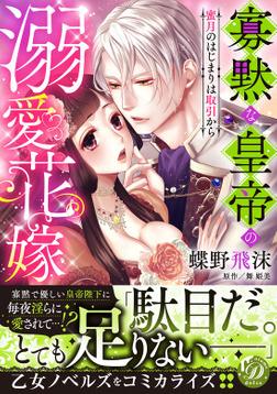 寡黙な皇帝の溺愛花嫁~蜜月のはじまりは取引から~-電子書籍