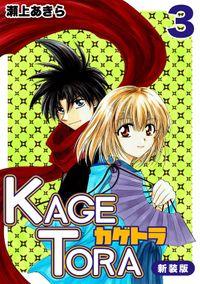 KAGETORA【新装版】3