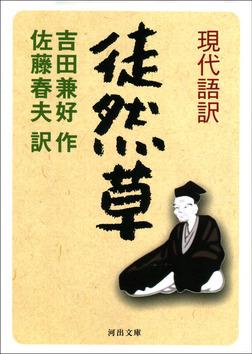 現代語訳 徒然草-電子書籍