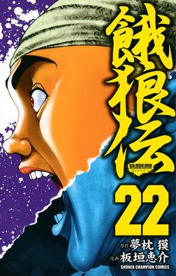 餓狼伝 22-電子書籍