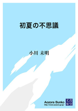 初夏の不思議-電子書籍