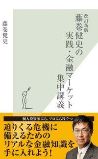 改訂新版 藤巻健史の実践・金融マーケット集中講義