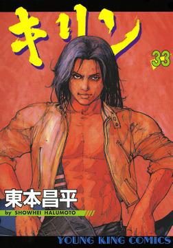 キリン(33)-電子書籍