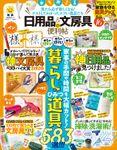 晋遊舎ムック 便利帖シリーズ061 日用品&文房具の便利帖
