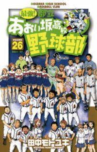 最強!都立あおい坂高校野球部(26)