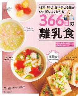 366日の離乳食-電子書籍