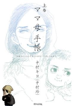 ママ母手帳 「お母さん二人いてもいいかな!?」の、これまで。 上巻-電子書籍