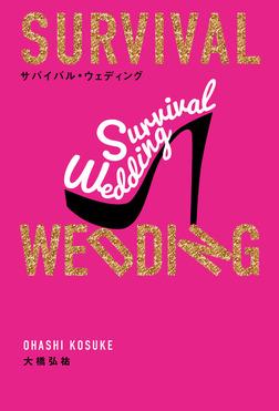 SURVIVAL WEDDING(サバイバル・ウェディング)-電子書籍