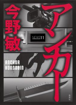 アンカー(スクープシリーズ)-電子書籍