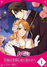 【単話売】花嫁は星降る夜に抱かれて 1話