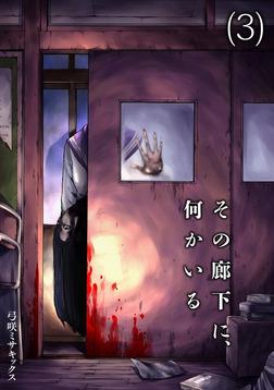 その廊下に、何かいる(3)-電子書籍