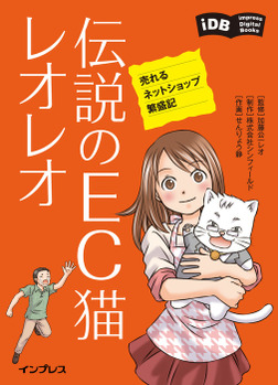 伝説のEC猫レオレオ 売れるネットショップ繁盛記-電子書籍