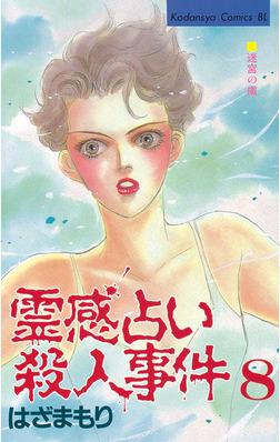 霊感占い殺人事件(8)-電子書籍