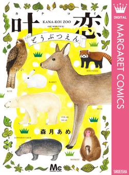 叶恋どうぶつえん-電子書籍