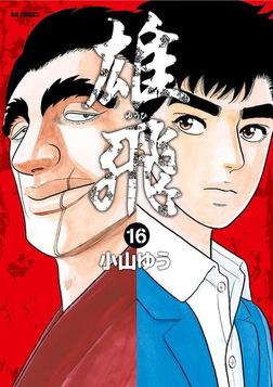 雄飛(16)-電子書籍