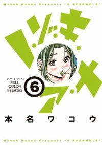 ノ・ゾ・キ・ア・ナ フルカラー(6)