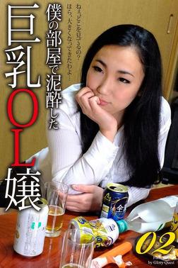 僕の部屋で泥酔した巨乳OL嬢 02 写真集-電子書籍