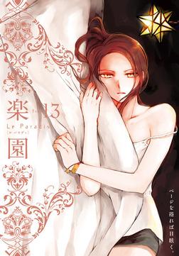 楽園 Le Paradis 第13号-電子書籍