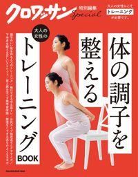 クロワッサン特別編集 大人の女性のトレーニングBOOK