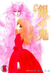 銀の鬼(6)