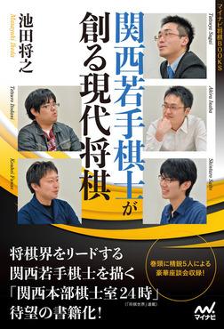 関西若手棋士が創る現代将棋-電子書籍