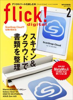 flick! digital 2016年2月号 vol.52-電子書籍