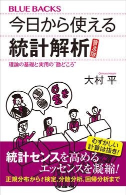 """今日から使える統計解析 普及版 理論の基礎と実用の""""勘どころ""""-電子書籍"""