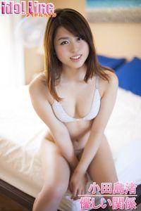 小田島渚「優しい関係」