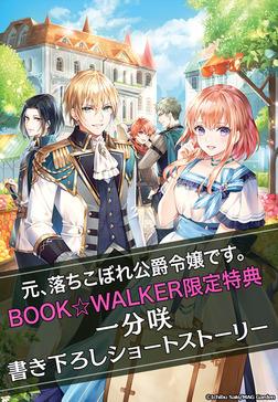 【購入特典】『元、落ちこぼれ公爵令嬢です。【電子版限定書き下ろしSS付】 1巻』BOOK☆WALKER限定書き下ろしショートストーリー-電子書籍