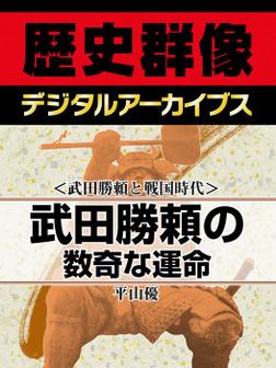 <武田勝頼と戦国時代>武田勝頼の数奇な運命-電子書籍