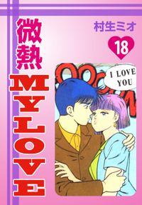 微熱MyLove(18)