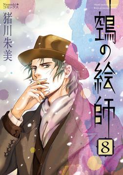 ヌエの絵師(8)-電子書籍