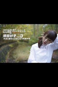 魚住誠一の函館ポートレート 槙田紗子 vol.3 大沼公園&公立はこだて未来大学