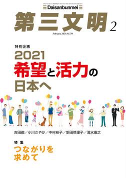 第三文明2021年2月号-電子書籍