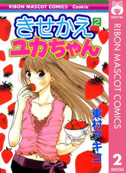きせかえユカちゃん 2-電子書籍