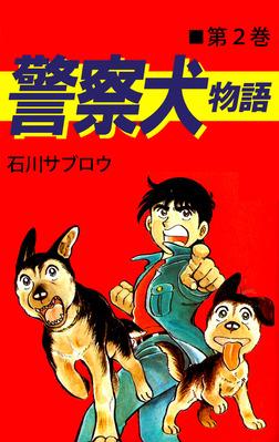 警察犬物語 2巻-電子書籍