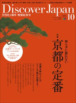 Discover Japan 2015年10月号 Vol.48-電子書籍