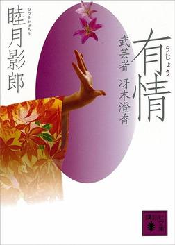 有情 武芸者 冴木澄香-電子書籍