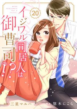 comic Berry'sイジワル同居人は御曹司!?20巻-電子書籍