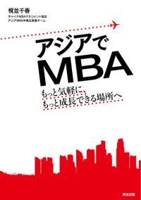 アジアでMBA ― もっと気軽に、もっと成長できる場所へ