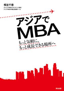 アジアでMBA ― もっと気軽に、もっと成長できる場所へ-電子書籍