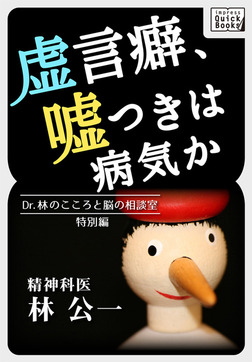 虚言癖、嘘つきは病気か Dr.林のこころと脳の相談室特別編-電子書籍