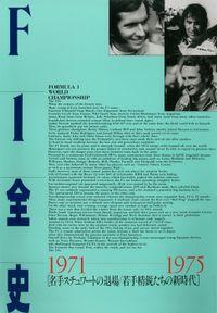 F1全史 第4集 1971-1975