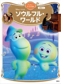ソウルフル・ワールド ディズニーゴールド絵本-電子書籍