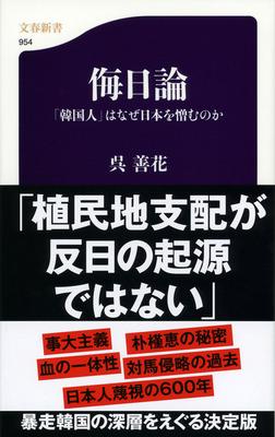 侮日論 「韓国人」はなぜ日本を憎むのか-電子書籍