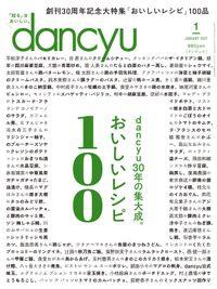 dancyu 2021年1月号