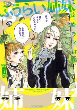 ふうらい姉妹 第1巻-電子書籍