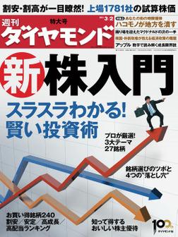 週刊ダイヤモンド 13年3月2日号-電子書籍